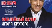 Юбилейный вечер Игоря Крутого | Jubilee Concert of Igor Krutoy in Dubai: Gallery Photo 35xbmz