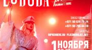 PARUS 2019: LOBODA LIVE IN DUBAI |  ПАРУС 2019: ЛОБОДА В ДУБАЕ in Dubai: Gallery Photo n2qb0n