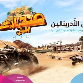 34v483 استديو الصور :الرياض في صحارى سيتي