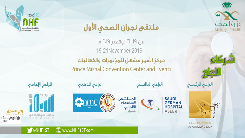 1st Najran Health Forum,Prince Mishaal Center for Conferences and Events at Najran,Conferences