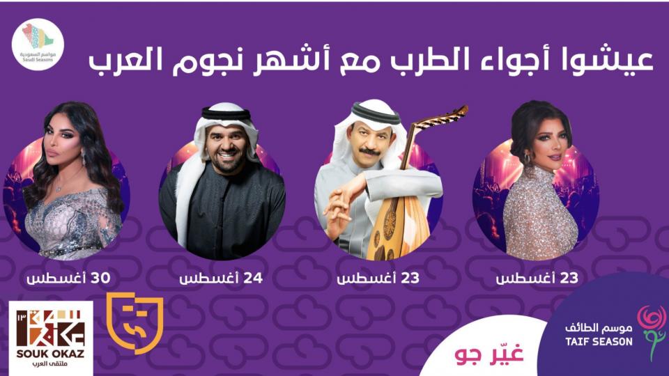 عيشوا أجواء الطرب مع أشهر نجوم العرب,الطائف