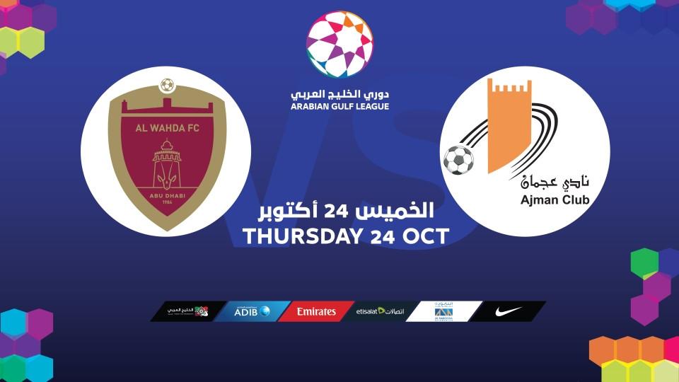 Ajman FC Vs Al Wahda FC,Rashid Bin Saeed Stadium,Arabian Gulf League, Ajman Club