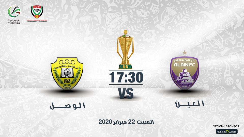 Al Ain FC vs Al Wasl FC,Al Nahyan Stadium,UAE President Cup