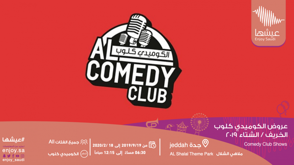 Al Comedy Club,AlShallal Theme Park,العروض الكوميدية