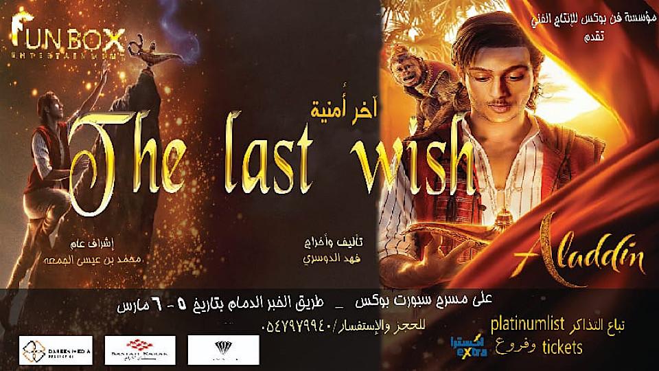 Aladdin (The last wish),Sport Box Center,Shows