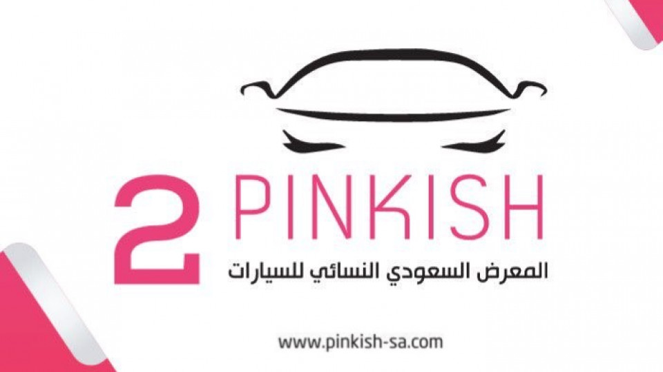 المعرض السعودي النسائي للسيارات,الرياض