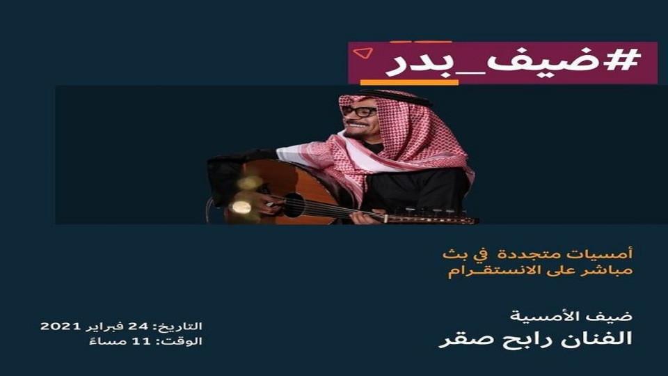 أمسية ضيف بدر مع رابح صقر, Online Concerts