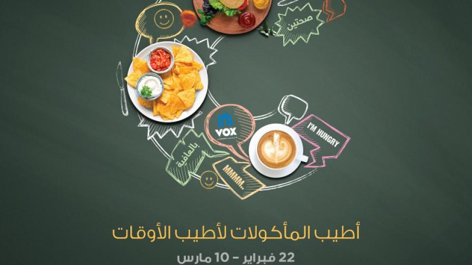 أطيب المأكولات لأطيب الأوقات في مهرجان دبي للمأكولات, Dubai, دليل فعاليات الليالي العربية