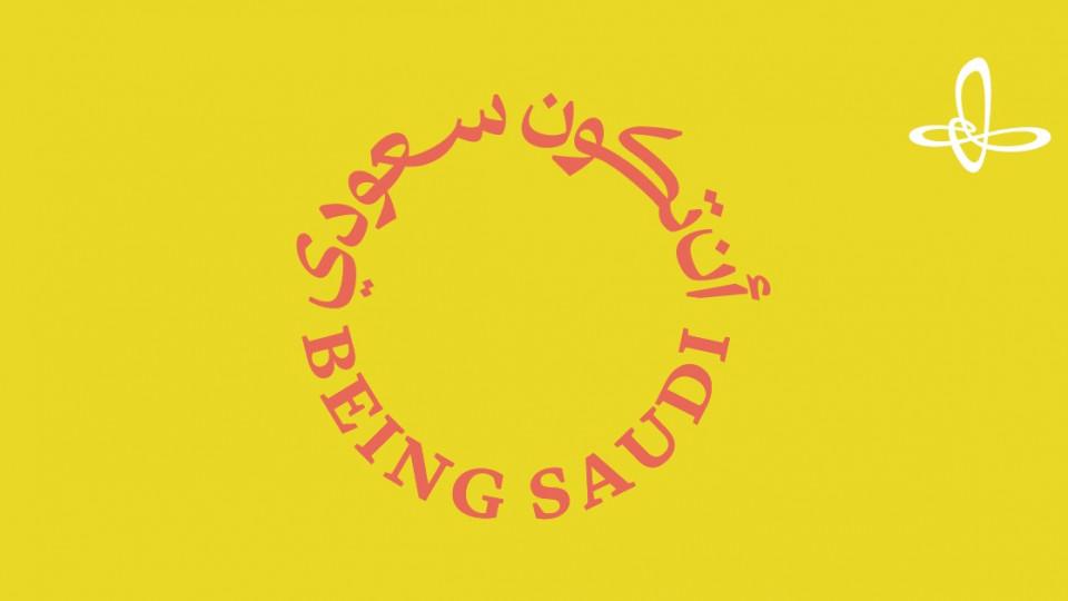 أن تكون سعودياً,الظهران