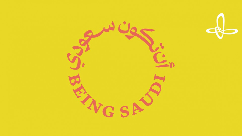 أن تكون سعودياً, Museum - Gallery 2, قطاع الأعمال والمعارض والمؤتمرات