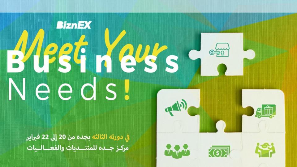 المعرض الدولي للإستثمار و الأمتيازات التجارية في السعودية 2020,Jeddah Center for Forums and Events,المعارض