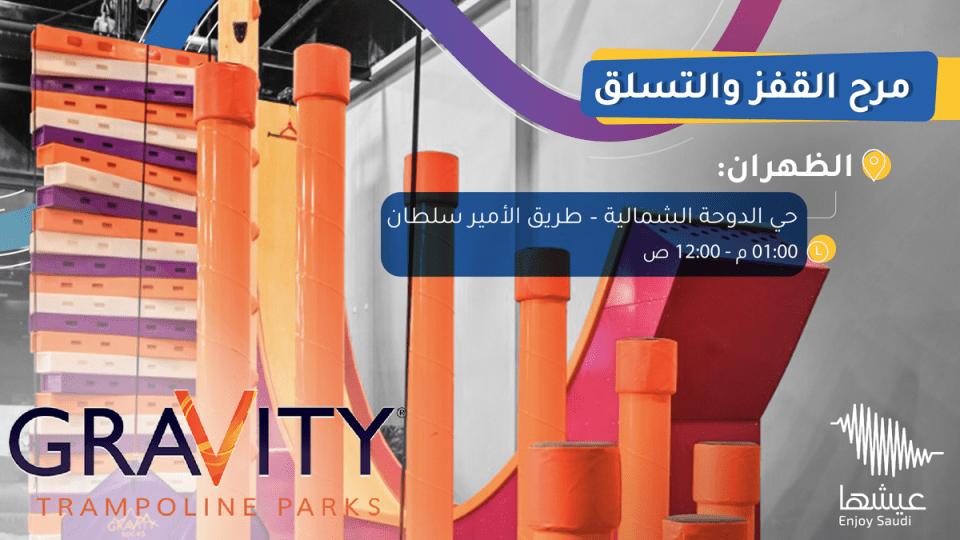 Gravity trampoline parks, Gravity trampoline, Kids Events