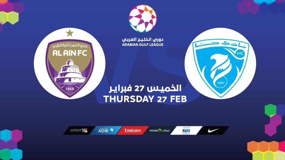 Hatta FC vs Al Ain FC,Hamdan Bin Rashid al Maktoum,Upcoming, Hatta Club