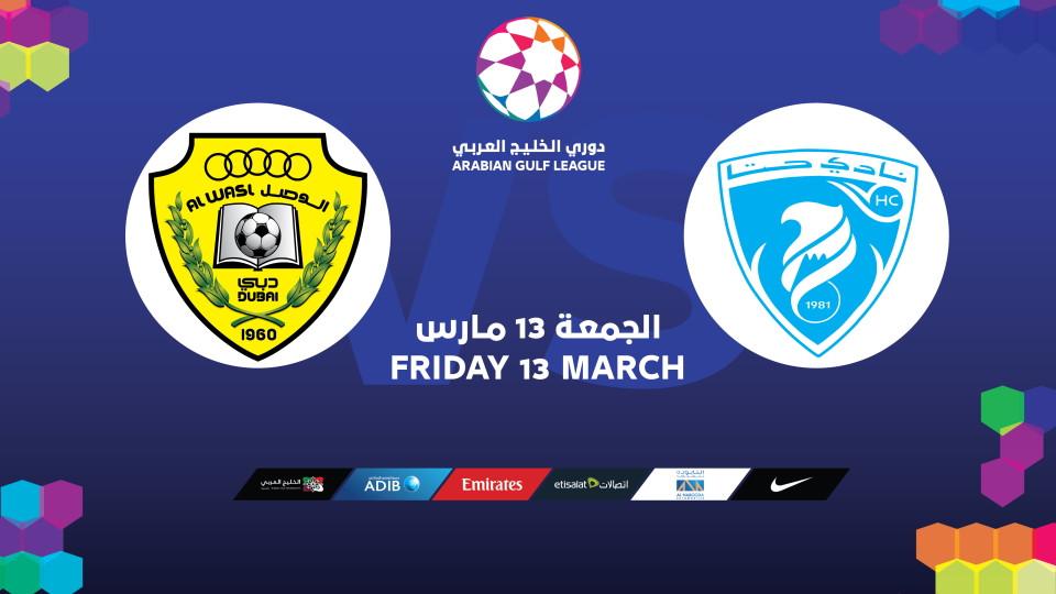 Hatta FC vs Al Wasl FC,Hamdan Bin Rashid al Maktoum,Upcoming, Hatta Club
