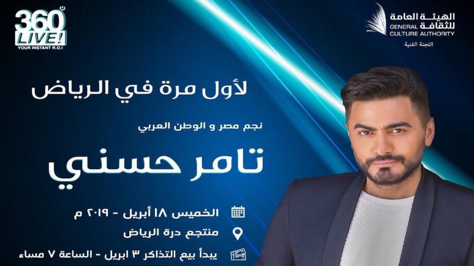 حفل تامر حسني,الرياض