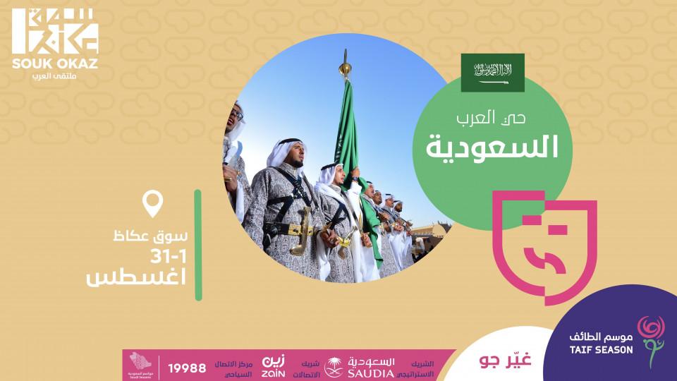 حي العرب السعودية,Taif