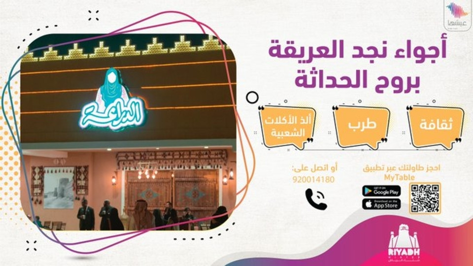 Layali Al Daraa,Boulevard Riyadh,Attractions