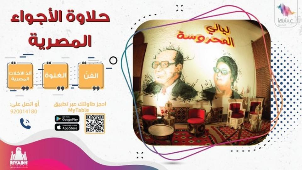 Layali Al Mahrosa,Boulevard Riyadh,Attractions