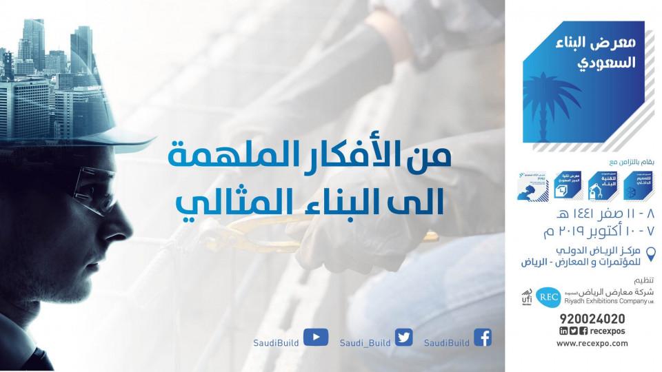 معرض البناء السعودي,Riyadh