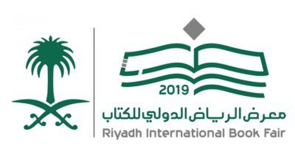 معرض الرياض الدولي للكتاب,Riyadh International Convention & Exhibition Center,Exhibitions