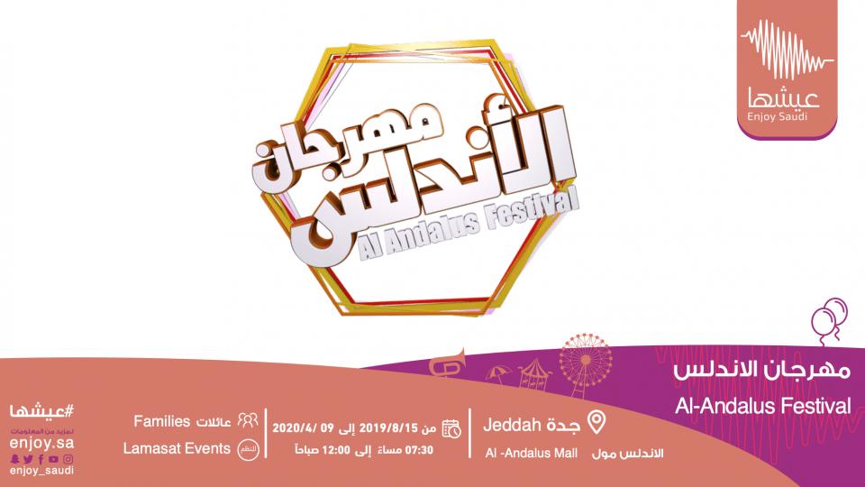 مهرجان الأندلس,Al-Andalus Mall,المهرجانات