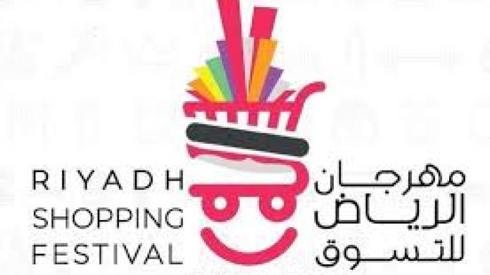 مهرجان الرياض للتسوق,Riyadh Park,Festival