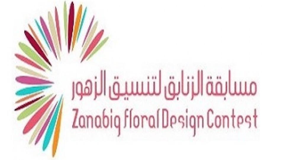مسابقة الزنابق لتنسيق الزهور,Riyadh
