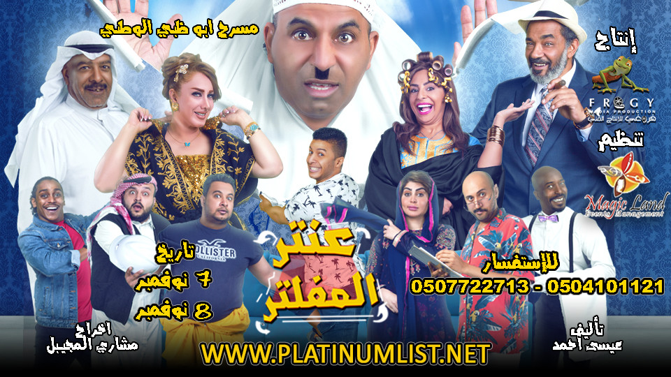 مسرحية (عنتر المفلتر),National Theatre,Comedy Events, Arabic, other, Shows