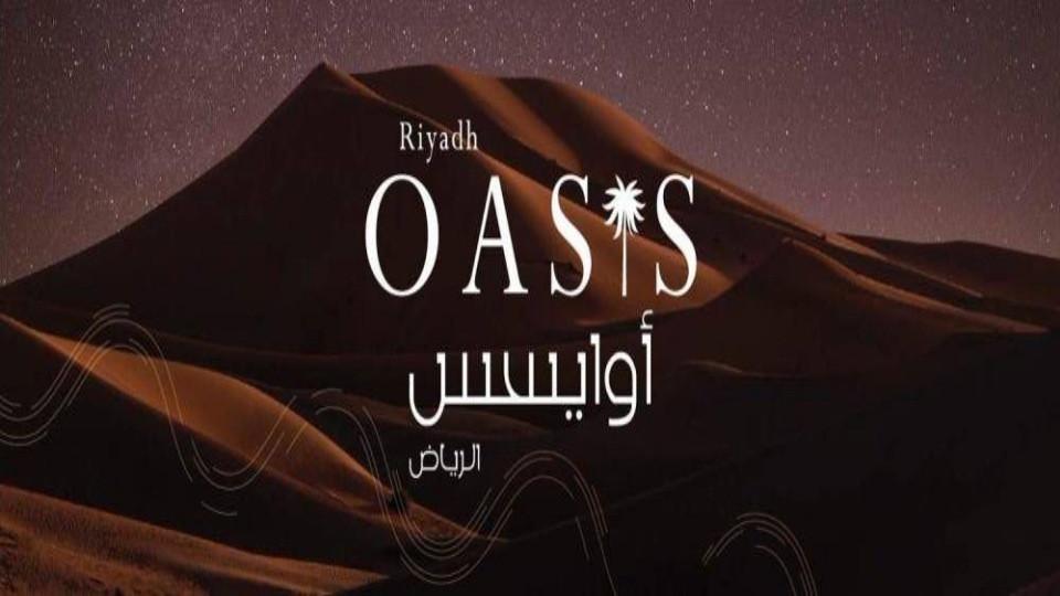 Oasis Riyadh, Riyadh - Malham, SA, Attractions