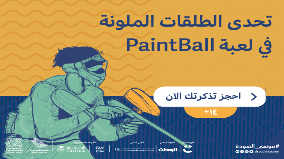 PaintBall,Abha