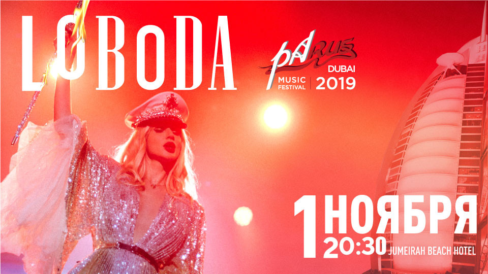 PARUS 2019: LOBODA LIVE IN DUBAI |  ПАРУС 2019: ЛОБОДА В ДУБАЕ,Jumeirah Beach Hotel.,Russian Events