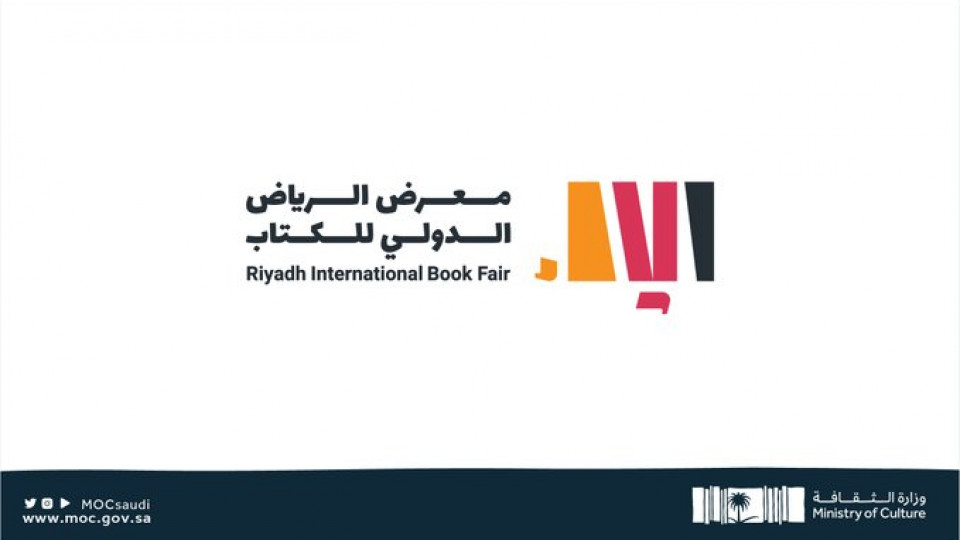 معرض الرياض الدولي 2020,Riyadh International Convention & Exhibition Center,المعارض