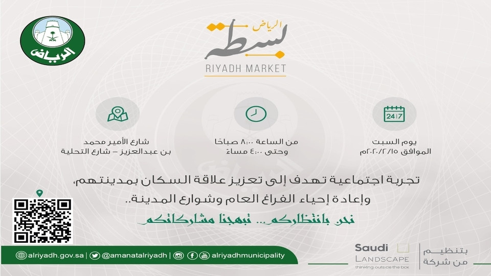 Riyadh Market,Prince Mohammed Bin Abdulaziz Street - Tahlia Street,Festival