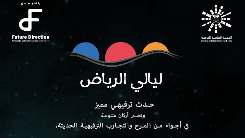 Riyadh Nights,Seven Moons Opposite Riyadh Park,Festival