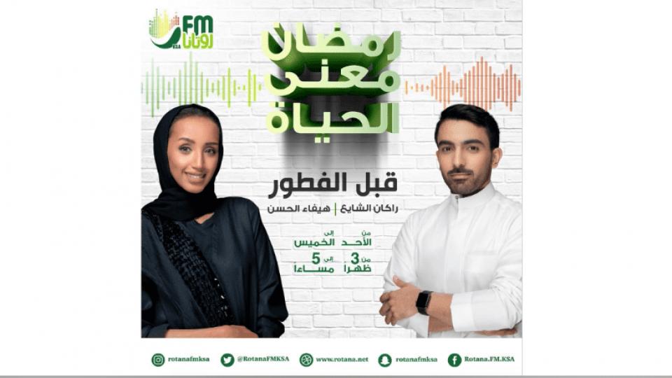 رمضان معنى الحياة, فعاليات البث المباشر