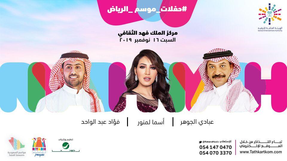Ebady Aljawhr, Asma Lemnawr & Fouad Abdelwahed,مركز الملك فهد الثقافي / King Fahad Cultural Centre,BIỂU DIỄN CA NHẠC