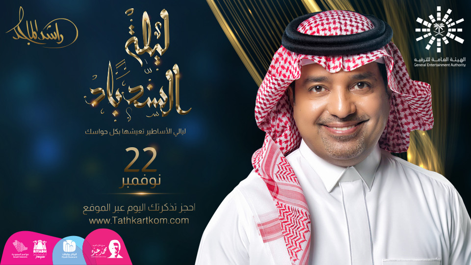 ليلة السندباد,مسرح فنان العرب محمد عبده / Mohammed Abdu Stage,BIỂU DIỄN CA NHẠC