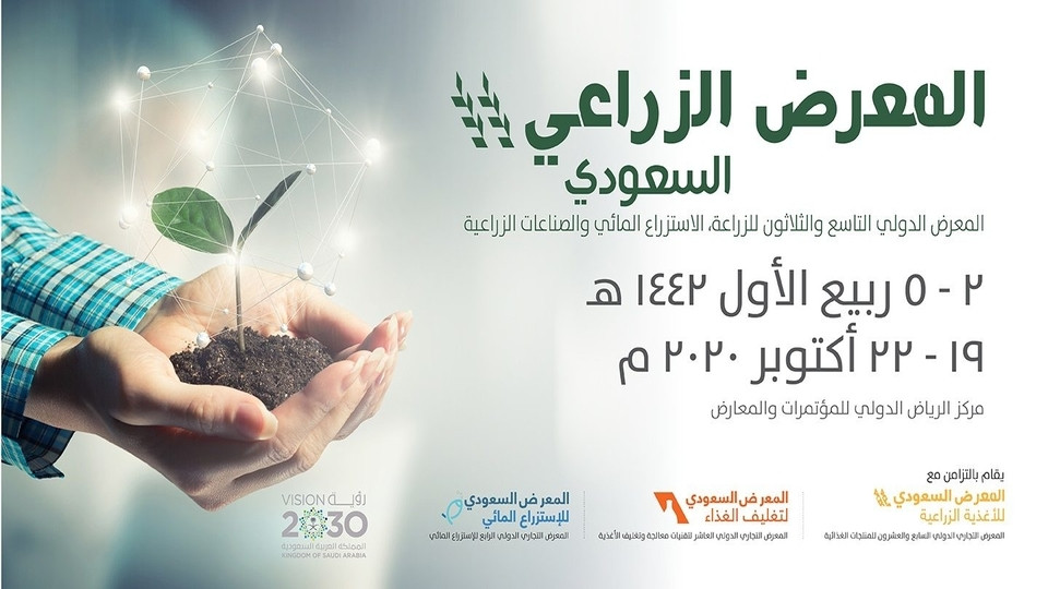 Saudi Agriculture,Riyadh International Convention & Exhibition Center,Exhibitions
