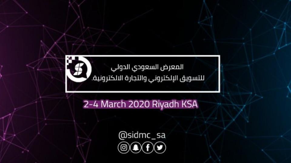 المعرض السعودي الدولي للتسويق الإلكتروني والتجارة الإلكترونية,Riyadh International Convention & Exhibition Center,المعارض