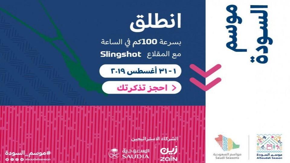 Slingshot, Al Soudah Road, Slingshot