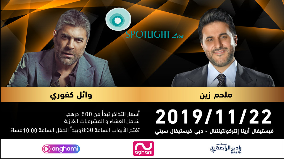 Spotlight Arabic Night presents Wael Kfoury & Melhem Zein,Festival Arena by InterContinental Dubai Festival City,Arabic